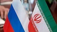 تهران و مسکو تبادلات تجاری را سرعت میبخشند/ فقط صادرات تولیدات کشاورزی ارگانیک به روسیه