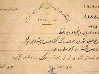 فیش حقوقی استاد شهریار در سال۱۳۱۹