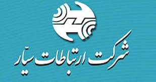 ارتباطات سیار ایران (هولدینگ)