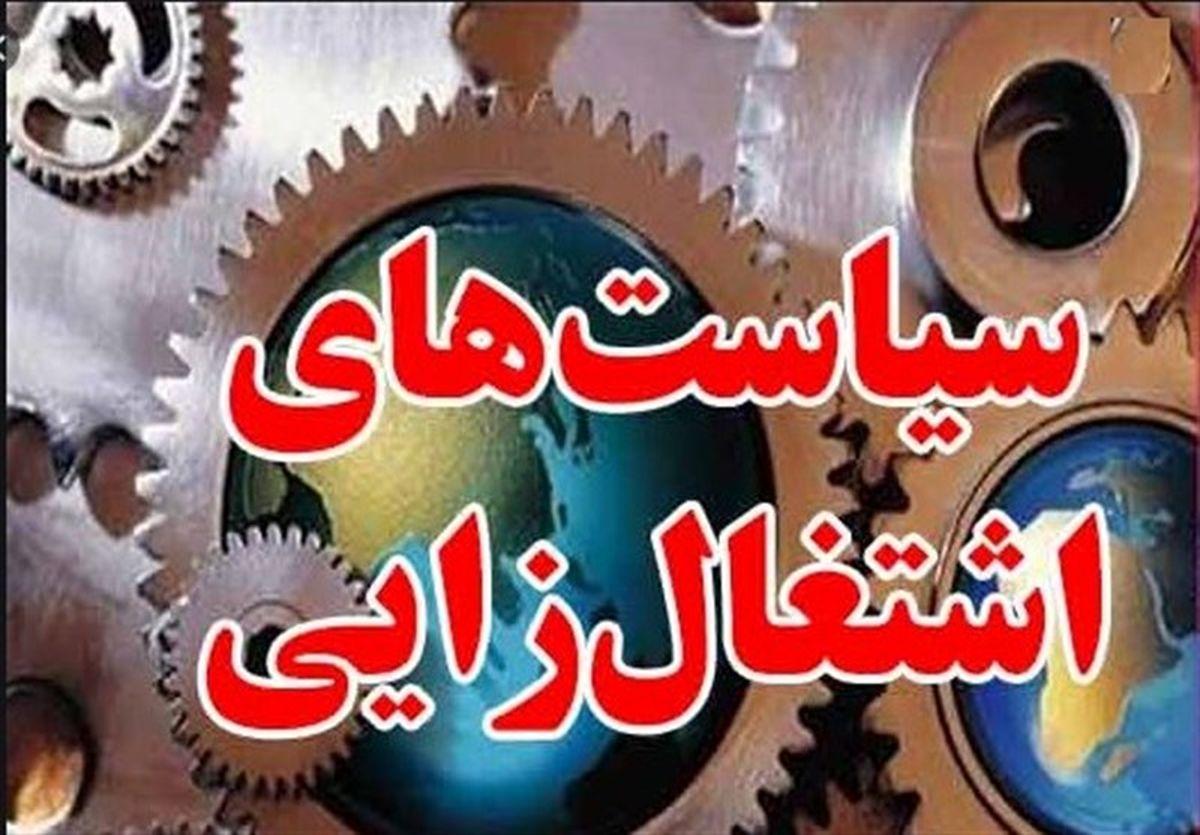 برگزاری کمیسیون شورایعالی اشتغال در خرداد