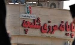مرز تجاری شلمچه توسط عراق بسته شد