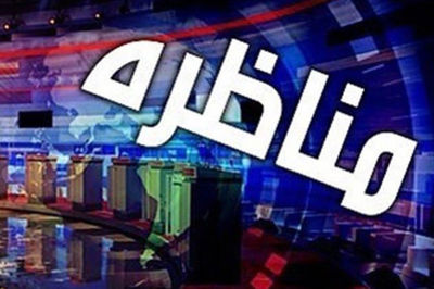 اولین مناظره انتخاباتی جمعه برگزار میشود