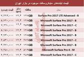 مظنه تبلتهای مایکروسافت در بازار؟ +جدول