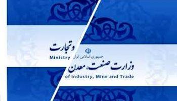 چرا دولت حامی طرح تشکیل وزارت بازرگانی است؟