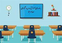 برنامه معلمان تلویزیونی در روز ۳۱شهریور