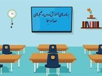 جدول زمانی آموزش معلمان تلویزیونی در روز جمعه