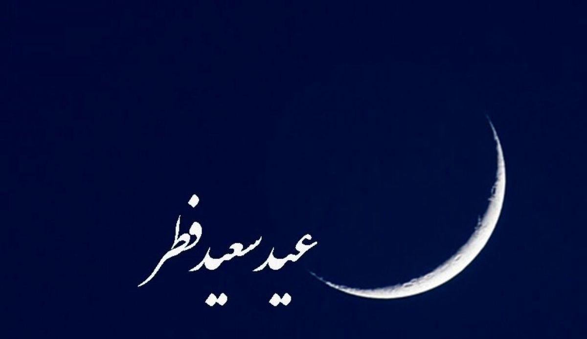پنج شنبه عید فطر است