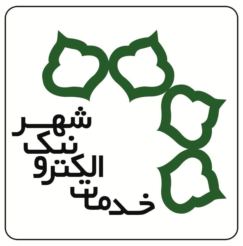 آدرس و تلفن دفاتر خدمات الکترونیک شهر تهران