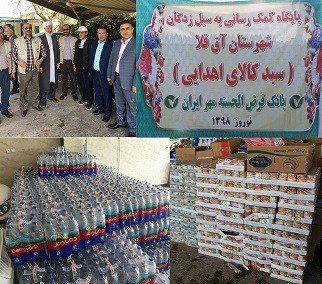 استقرار پایگاه کمکرسانی بانک قرضالحسنه مهرایران در استان گلستان