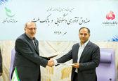 امضاء تفاهمنامه همکاری میان بانک ملت وصندوق نوآوری و شکوفایی