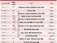 قیمت جدیدترین موبایلهای ۴G؟ +جدول