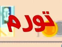 تورم مهرماه به ۴۲درصد رسید/ سرعت افزایش قیمت کالاها، کاهش یافت