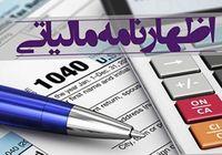 خبر مهم برای مودیان مالیاتی