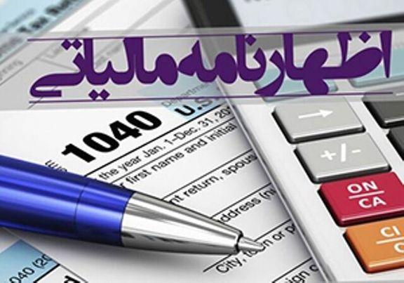 شرایط پذیرش اظهارنامه مالیاتی۹۸