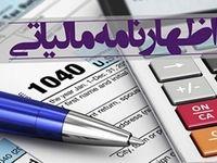 ابلاغ اوراق مالیاتی الکترونیکی میشود