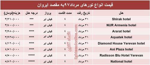 هزینه سفر به ایروان در مردادماه ۹۷ +جدول