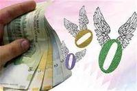 زمان مناسبی برای حذف ۴صفر از پول ملی است