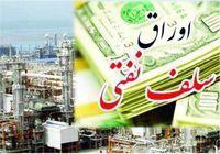 انتشار اوراق سلف از سوی وزارت نفت/ گامی در جهت ایفای تعهدات هدفمندسازی یارانهها