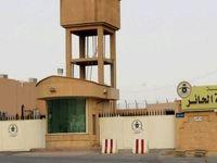 مخوفترین زندان عربستان +عکس