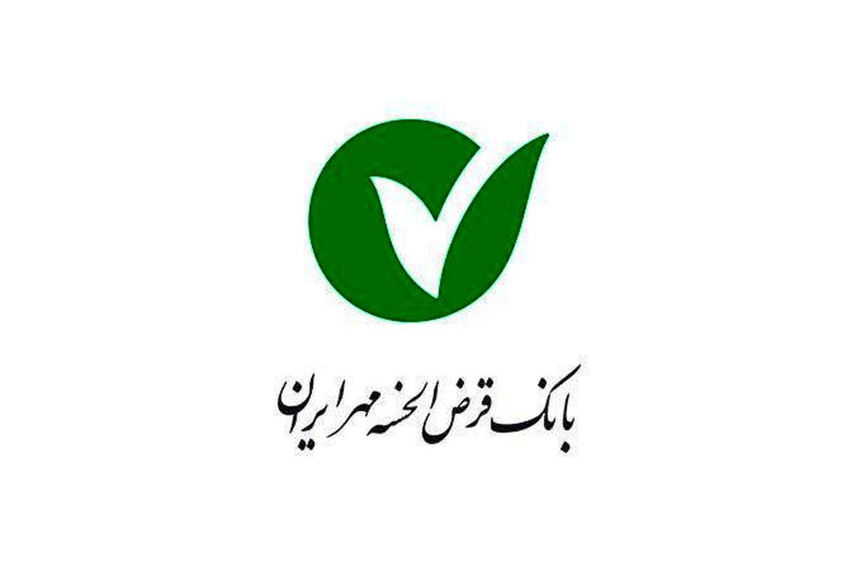 ارسال کارت هدیه مجازی در همراه بانک قرض الحسنه مهر ایران