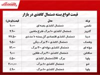 قیمت دستمال کاغذی در بازار چند؟ +جدول