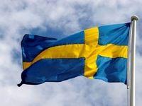 برنامه جالب سوئد برای افزایش جمعیت