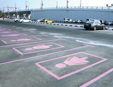 پارکینگ اختصاصی ویژه بانوان در فرودگاه شارجه