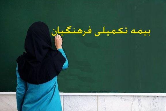 خبرهای خوش درباره بیمه تکمیلی فرهنگیان در راه است
