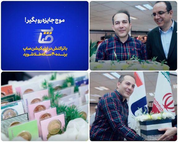 جایزه ٤٠سکهای اولین قرعهکشی اپلیکیشن «صاپ» بانک صادرات ایران اهدا شد