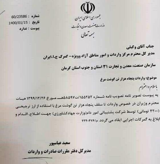 بودجه ایران , مالیات , گمرک جمهوری اسلامی ایران ,