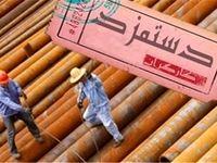 نامه انتقادی کارگران به کارفرمایان با موضوع افزایش دستمزد۹۷