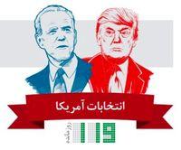 چشم خاورمیانه به انتخابات آمریکا