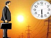 ساعت کاری ادارات استان تهران اعلام شد