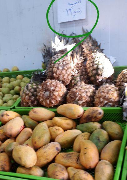 الواقتصادآنلاین/اعتراض به قیمت میوههای میادین ترهبار!