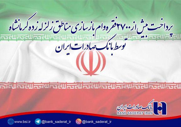 پرداخت بیش از ٢٧٠٠ فقره وام بازسازی مناطق زلزله زده کرمانشاه توسط بانک صادرات ایران