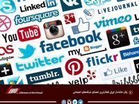 زنان خانهدار ایرانی فعالترین اعضای شبکههای اجتماعی