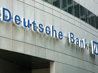 بزرگترین بانک آلمان در آستانه ورشکستگی