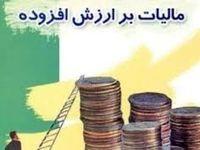 آنچه باید از قیمتها و اخذ مالیات بر ارزش افزوده بدانید