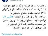 آذری جهرمی از خاتمه انحصارشرکتهای psp ظرف سه ماه خبر داد