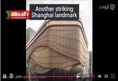 ساختمانی با نمای متحرک در شانگهای +فیلم