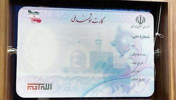 کارتهای ملی خود را جایگزین عابر بانک کنید