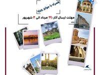 مسابقه اینستاگرامی کرمان موتور به مناسبت عید غدیر