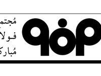 عضو هیئت مدیره شرکت فولاد مبارکه اصفهان مشخص شد