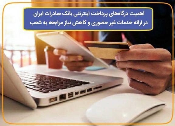 اهمیت درگاههای پرداخت اینترنتی بانک صادرات در ارائه خدمات غیر حضوری