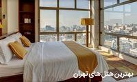 هتلهای تهران/ رزرو ارزان بهترین هتلهای تهران