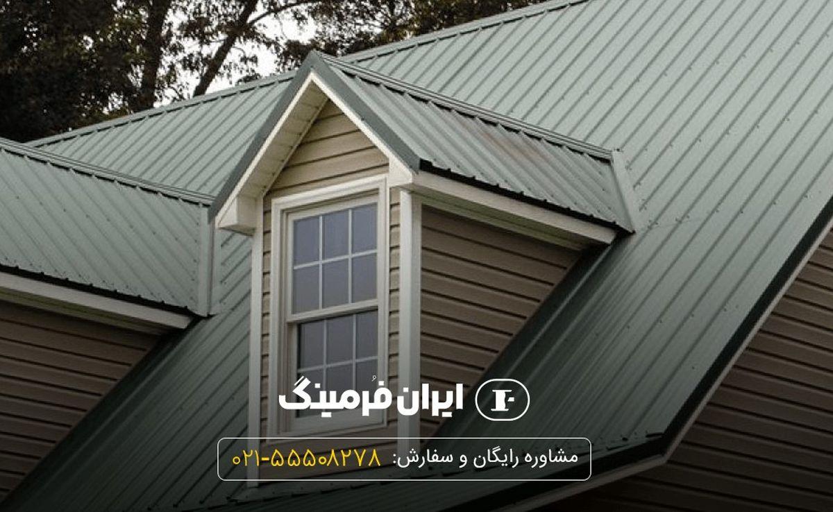 برای شیروانی سقف خانه و ویلا از چه نوع ورقهای رنگی استفاده کنیم؟!