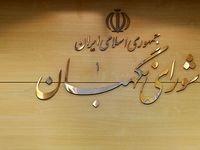 تایید طرح تشکیل وزارت میراث فرهنگی