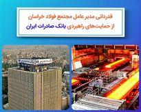  قدردانی مدیرعامل فولاد خراسان از حمایتهای راهبردی بانک صادرات ایران