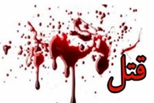 قتل زن جوان در پی مشاجره به دلیل نازایی