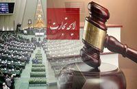 چالشهای آتی در محاکم قضایی